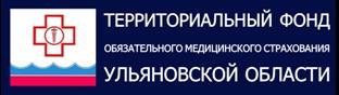 Сайт ТФОМС Ульяновской области